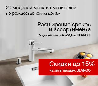Специальные цены на мойки и смесители BLANCO