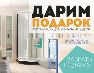 Акция - При продаже Душевой кабины IDO Showerama 8-5 дарим инсталляци для унитаза на выбор