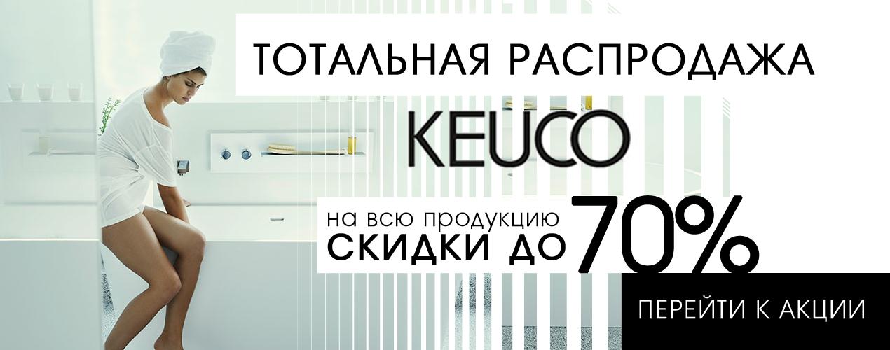 Распродажа мебели для ванной и аксессуаров от KEUCO (КОЙКО) -70%