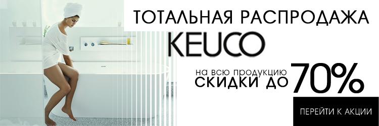 Распродажа мебели для ванной и аксессуаров от KEUCO (КОЙКО)