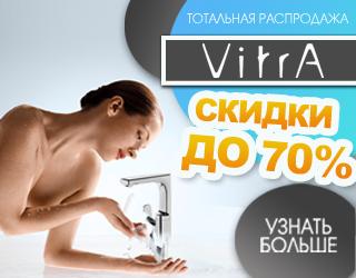 Распродажа сантехники VITRA (Витра))