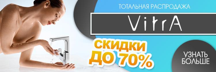 Распродажа сантехники VITRA (Витра)